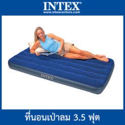 ที่นอนเป่าลม 3.5 ฟุต รุ่น Classic Downy Air Bed
