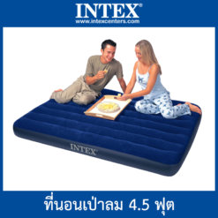 ที่นอนเป่าลม 4.5 ฟุต Intex Classic Downy Airbed