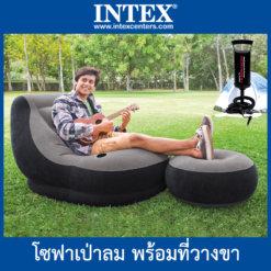 เก้าอี้เป่าลม พร้อมที่วางเท้า Ultra Lounge Chair