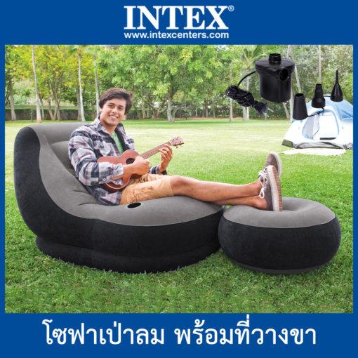 เก้าอี้เป่าลม พร้อมที่วางเท้า Ultra Lounge