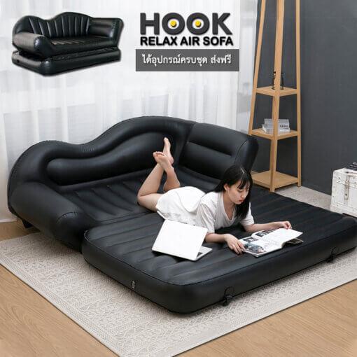 โซฟาเป่าลมปรับนอน Air Lounge Sofa