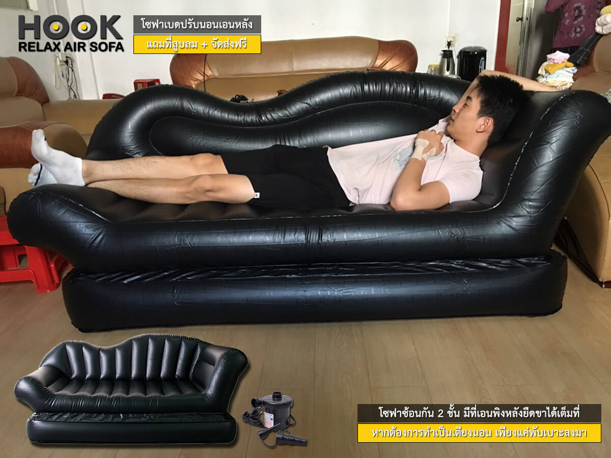 โซฟาเป่าลมปรับนอน Air Lounge Sofa 5