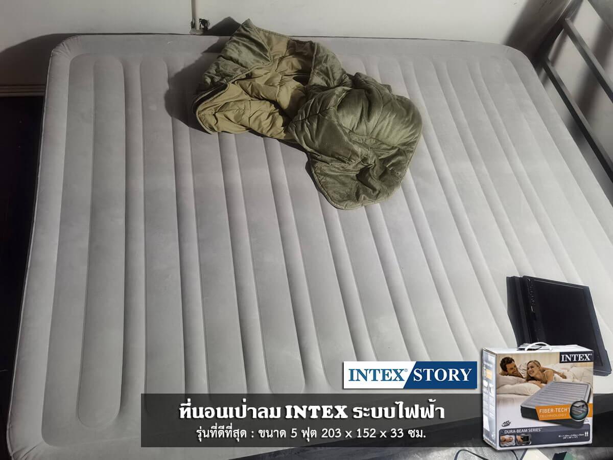 ที่นอนเป่าลมไฟฟ้า 5 ฟุต รุ่น INTEX 67770 - 105