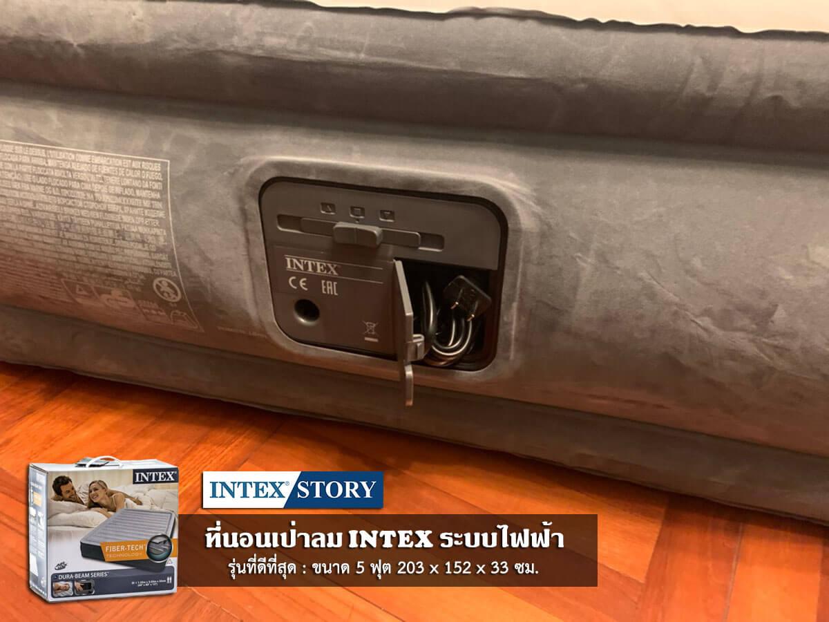 ที่นอนเป่าลมไฟฟ้า Intex 5 ฟุต รุ่น Comfort Plush 67770 - 12